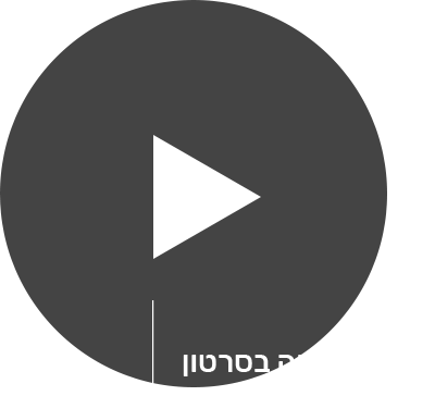לחץ לצפיה בסרטון
