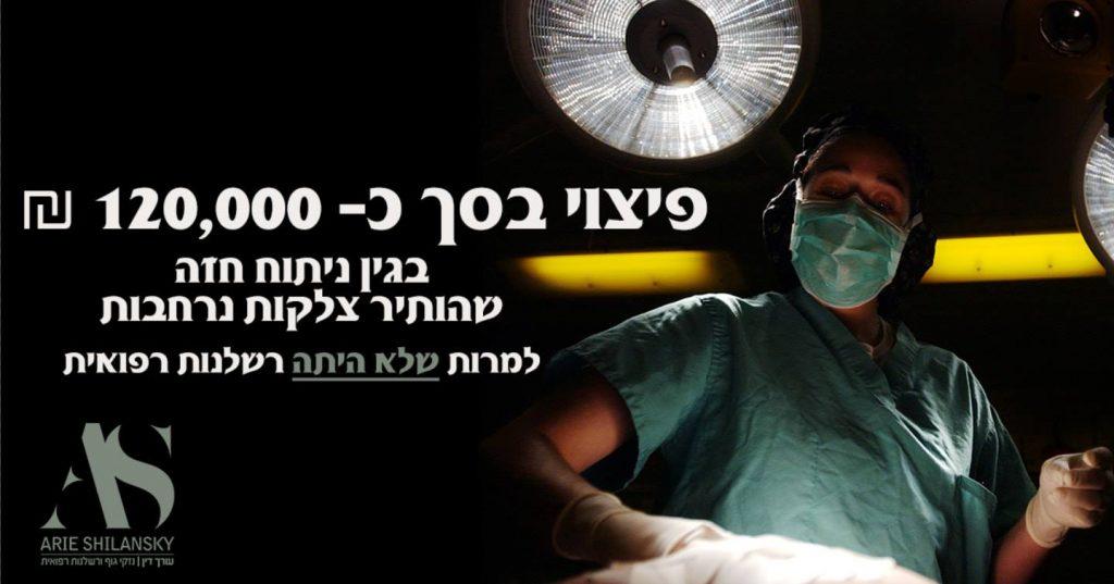 פיצויים רשלנות רפואית ניתוח חזה