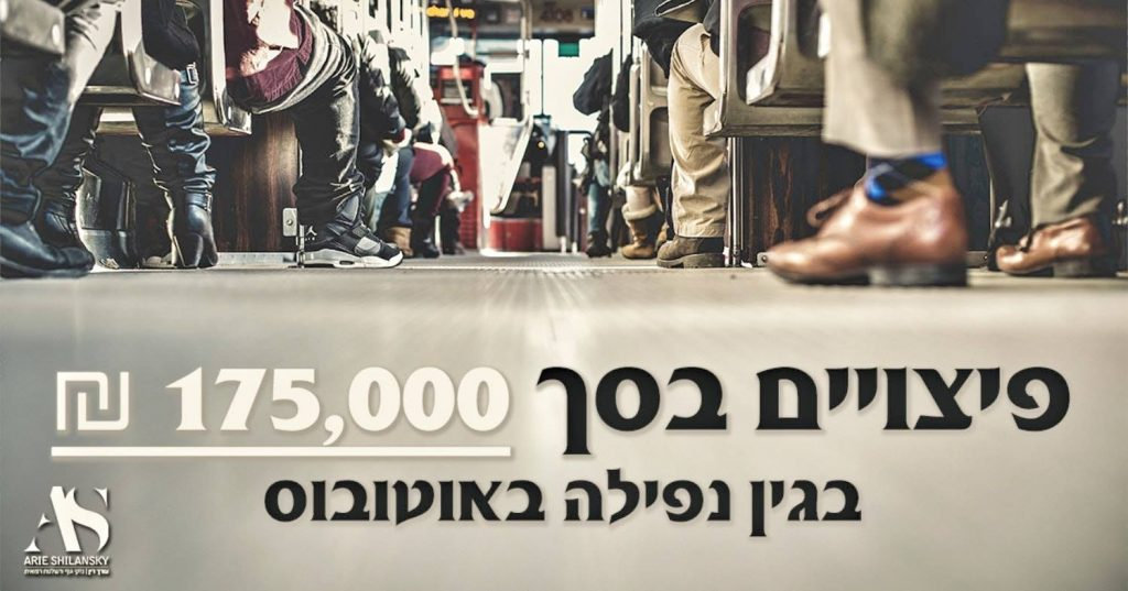 פיצויים בגין נפילה באוטובוס